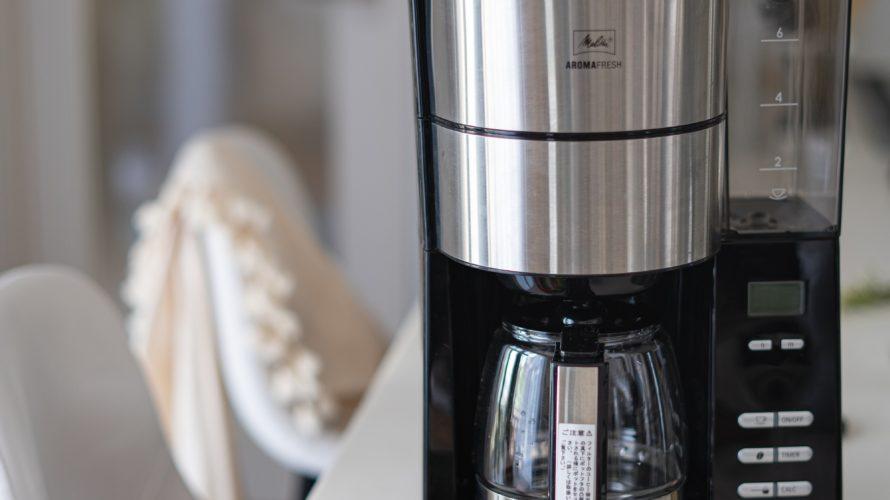 メリタの全自動コーヒーメーカーの評判をまとめてみたら、めっちゃ良さそうだった件