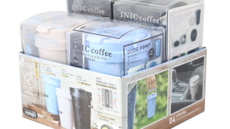 おしゃれなコーヒー「INIC coffee」のタンブラー付きの本が発売